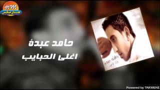 اغاني حصرية حامد عبدة - اغلي الحبايب تحميل MP3
