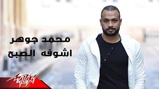 Mohamed Gohar - Ashoufo El Sobh | محمد جوهر - اشوفه الصبح تحميل MP3