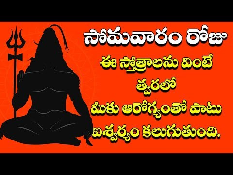 Download 2018 KARTIKA MASAM SPECIAL | 2018 SHIVA STUTHI | LORD SHIVA POPULAR STOTRAS BY SP BALU HD Mp4 3GP Video and MP3