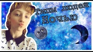Типы людей ночью / polinas ananas / 2018 / types of people at night / 🌕🌚🌑🌝🌙🌛
