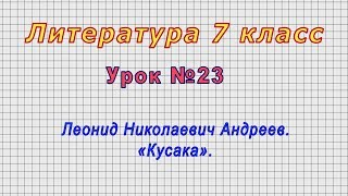 Литература 7 класс Урок 23