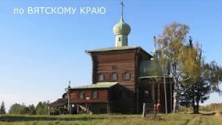 Деревянная церковь. Опаринский район. Советск 4Х4