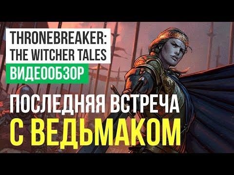 Обзор «сюжетного Гвинта» Thronebreaker: The Witcher Tales