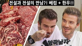 DAVID BECKHAM Tries Korean Beef for the First time!!? (He's a foodie!!!😱
