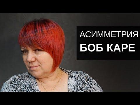Женская стрижка Боб Каре - Асимметрия. Инструмент Тондео - Арсен Декусар