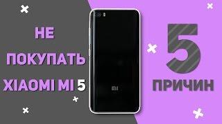 5 причин не покупать Xiaomi Mi5. Мнение спустя полгода [4k]
