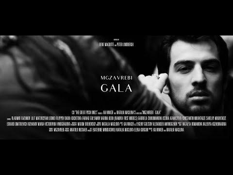 Mgzavrebi — Gala