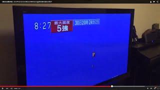 緊急地震速報2015年5月30日20時23分発生M8.1@東京都目黒区の様子