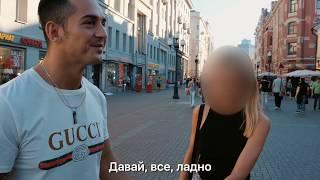 Прошлась ГОЛАЯ по Арбату. Деньги решают все. Dogonyaev