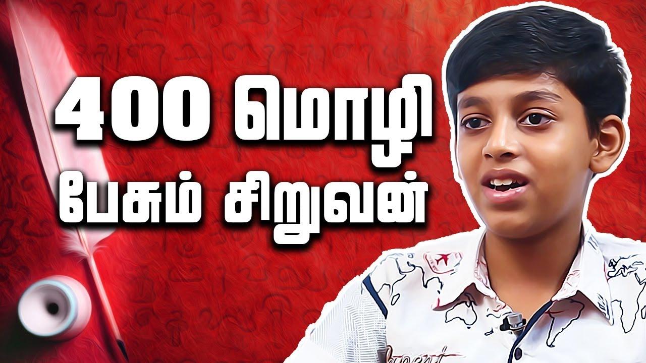 400 மொழி பேசி  அசத்தும்  தமிழ் பையன் | OMG!!! Young Boy speaks 400 Languages