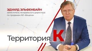 Территория К. Эдуард Эльфенбайн
