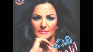 اغاني طرب MP3 اغنية هدي - يامبصبصاتي - النسخة الاصلية تحميل MP3