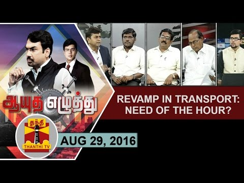 -29-08-2016-Ayutha-Ezhuthu-Revamp-in-Transport-Need-of-the-hour-Thanthi-TV
