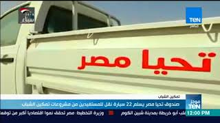 صندوق تحيا مصر يسلم 22 سيارة نقل للمستفيدين من مشروعات تمكين الشباب