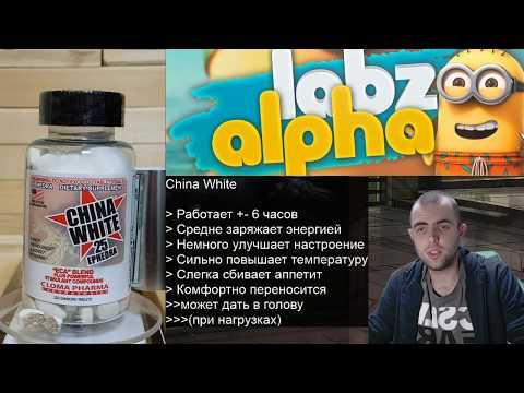 🏋️🏃♂️🚴♀️2020 China White, жиросжигатели Cloma pharma. Отзывы!!! Спортпит и спортивные добавки.
