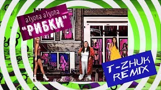 Alyona Alyona - Рибки (t-Zhuk Remix)