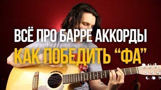 """Всё про барре или как победить аккорд F """"Фа"""" - Уроки игры на гитаре Первый Лад"""