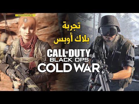 Black Ops Cold War ☎︎ تجربة الأونلاين