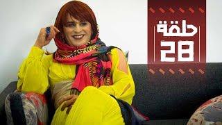 Youssef Ouzellal - FATEMA ETTAWIL | EP 28 | يوسف أوزلال - فاطمة التاويل