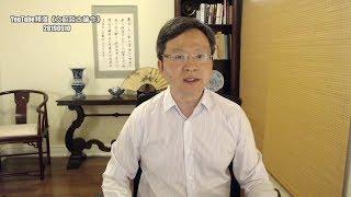 """刘鹤到美、25%关税开征、带来意外好处的""""丧权辱国""""(20190510第566期)"""