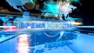 Время Новостей от 18 марта 2018 года