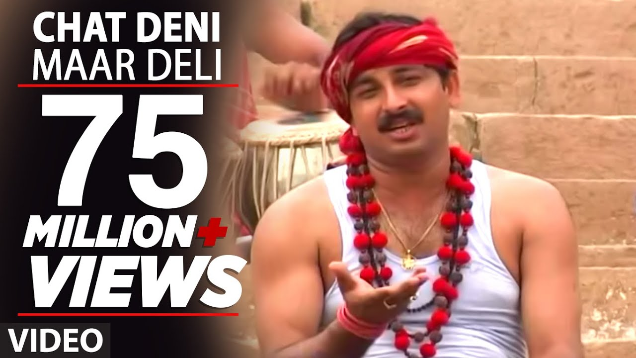 Chat Deni Maar Deli Lyrics - Manoj Tiwari Full Song Lyrics | Rinkiya Ka Papa | Lyricworld