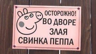 Ржачные приколы. Осторожно! Во двор не заходить!