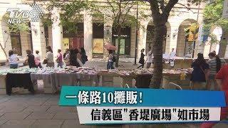 一條路10攤販! 信義區香堤廣場如市場
