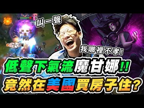 Toyz最新玩法 - 中路魔甘娜!!