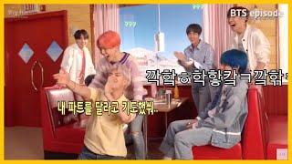 [방탄소년단]뮤직비디오 비하인드 웃음포인트(ft.파트와 함께 사라진 정신ㅋㅋㅋㅋㅋㅋ)