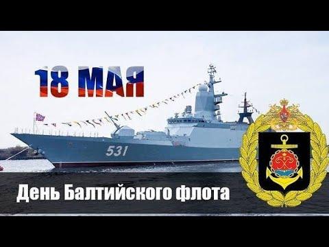 День Балтийского Флота!Красивое поздравление с Днем Балтийского Флота!
