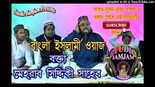 Mehrab Siddique Saheb 1 ।। Waj Bangla New