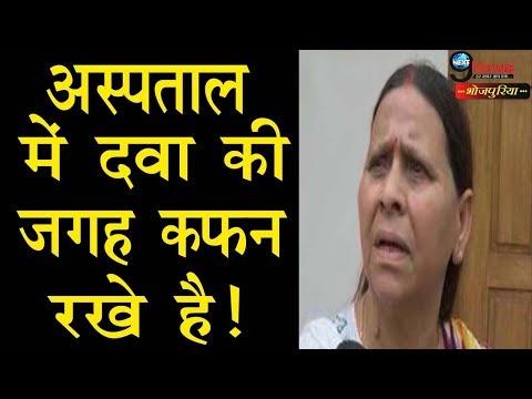 Muzaffarpur: चमकी बुखार त्रासदी पर Rabri Devi का फूटा गुस्सा, सरकार और प्रशासन पर फोड़ा ठीकरा...