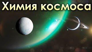 Где найти МЕТАЛЛИЧЕСКИЙ ВОДОРОД И ВНЕЗЕМНУЮ ЖИЗНЬ? Химия космоса.