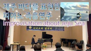 콘서트에서 바다와 파도를 주제로 연주한 주사위 즉흥연주 by 피아니스트 아인슈타인