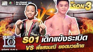 S01 น้องกำปั้น เด็กแข้งระเบิด VS พี่แสงมณี ยอดมวยไทย | SUPER 10 SS3
