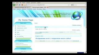 uCoz, Создание полноценного сайта в системе uCoz всего за 10 минут