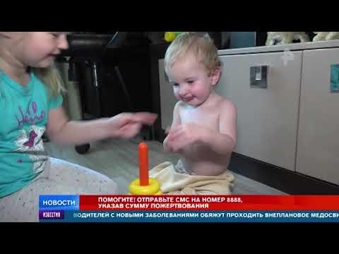 РЕН ТВ собирает средства на операцию для маленького Мирона видео