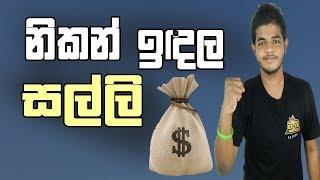 ලේසියෙන්ම මුදල් හොයමු | Easiest Way to Earn Money from Internet