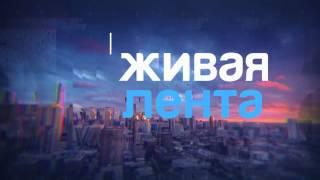 Живая лента | Выпуск 18 | Катастрофа. Сочи. Ту-154