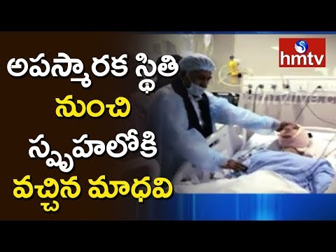 Madhavi's Health Condition is Normal Says Yashoda Doctors | Telugu News | hmtv