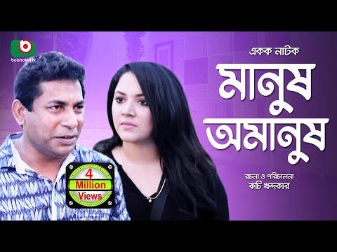 eid special comedy natok manush omanush mosharraf korim urmi