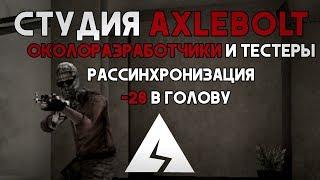 За кулисами Axlebolt | Standoff 2