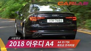 [CARLAB] 평택에디션 아냐! 새로 만든 2018 아우디 A4 디젤 시승기