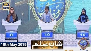 Shan e Iftar - Shan e ilm -  (Quiz segment) - 18th May 2019