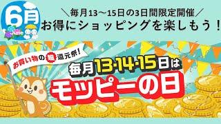 【3日間限定】6月13日~15日はモッピーの日!!6月も3日間限りの超高還元セールスタート!!!