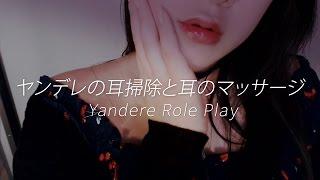 日本語 ASMR ヤンデレの耳掃除と耳のマッサージ