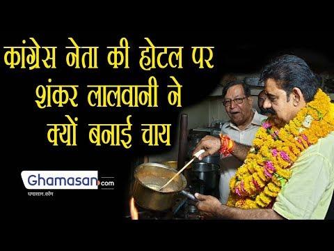 MP Loksabha Election 2019 : Shankar Lalwani make tea at the Congress leader's hotel