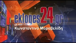 """ekloges24.gr"" με τον Κων. Μαραβελίδη 19 Απριλίου 2019 | Kontra Channel Hellas"