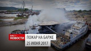 Komcity Новости — Пожар на барже, 25 июня 2017